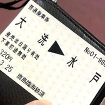 大洗→水戸 切符
