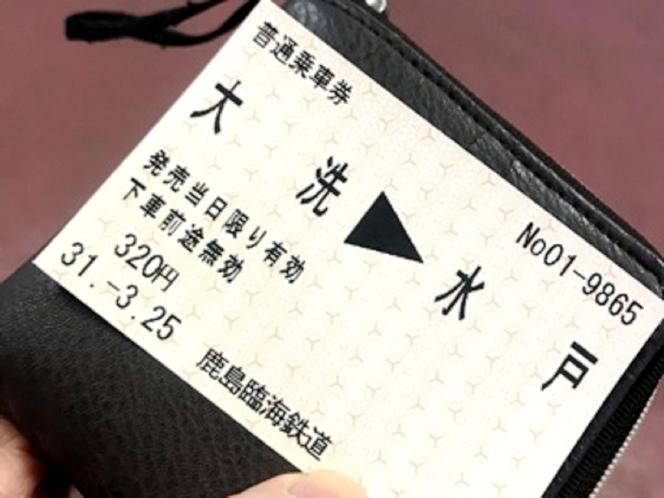 水戸→大洗