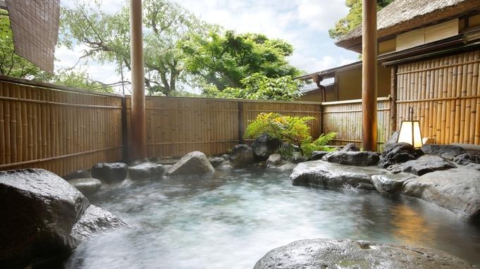 【秋冬旅セール】特別プラン☆全室離れの湯宿で懐石と温泉を満喫<2食付>