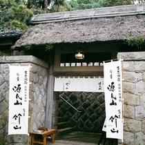 古奈別荘、源氏山入り口