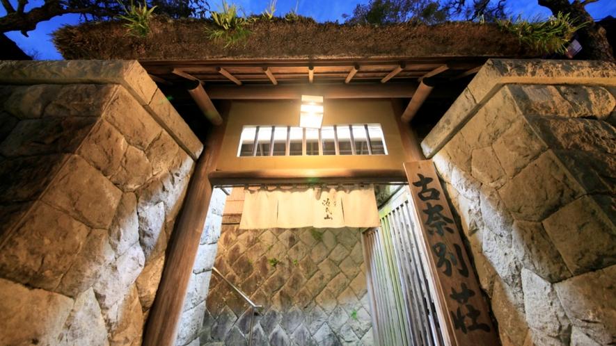 古奈別荘外観