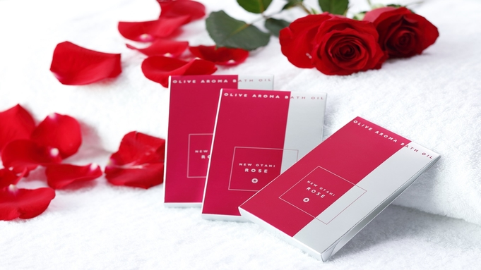 【ROSE GIFT】薔薇の香りが広がるローズバスオイルプレゼント[17時チェックイン](素泊まり)