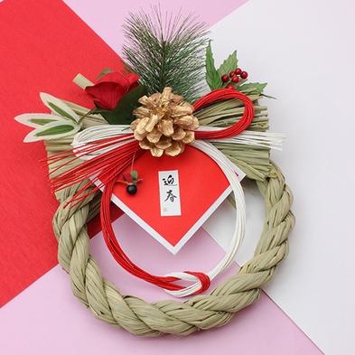 ◆2022年お正月プラン◆那須高原で迎えるお正月 元旦1泊2日スペシャルプラン(夕朝食付き)