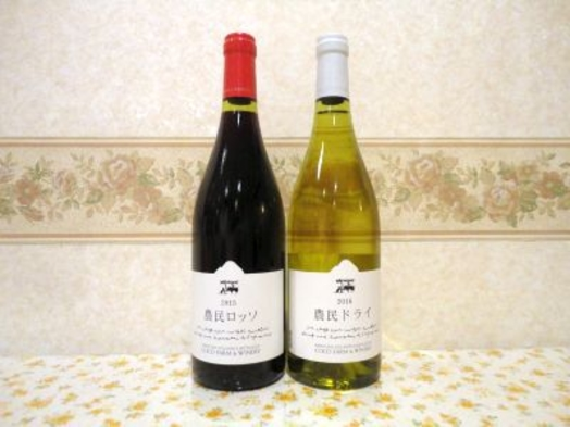 【楽天限定】栃木のワイナリー「ココ・ファーム」のワイン(農民)と欧米家庭料理プラン