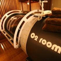 【酸素カプセル】ご宿泊のお客様は無料でご利用頂けます。