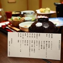 【ご夕食お品書き一例】旬を厳選したお料理をご堪能下さい。