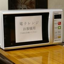 【お客様用 電子レンジ】ご宿泊のお客様はご自由にお使いください。
