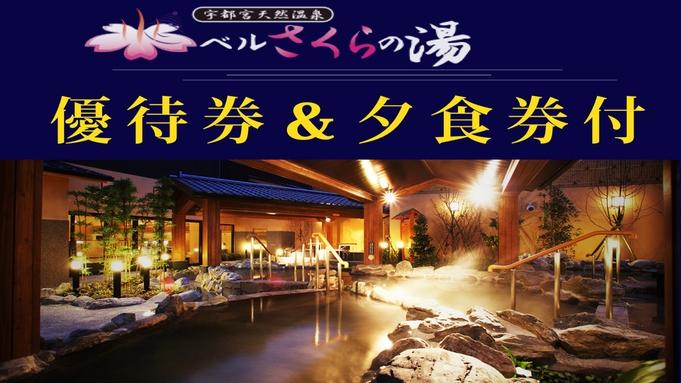 【室数限定】さくらの湯☆¥1000分のお食事券&入館ご優待券付きプラン☆