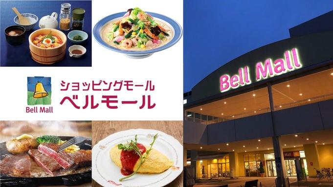 【室数限定】ベルモール☆お店を選べる¥1,000分夕食券プラン☆