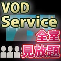 VOD無料視聴サービス