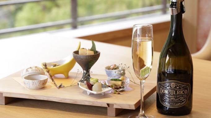 【懐石×ペアリング】選りすぐりの銘酒4種を愉しむちょっと贅沢なマリアージュプラン