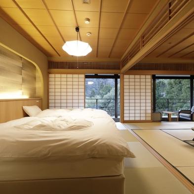 【さき楽30】【30日前予約ご優待/ベッド付】最大9%OFF!◆個室食事処で愉しむ料亭旅館懐石