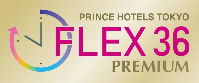 【フレックス36 Premium】お好きな時間にチェックイン!最大36時間ステイ&ホテルクレジット付