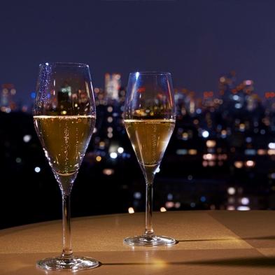 DINE & STAY〜シャンパン片手にほろ酔いの夜〜(インルーム ダイニング夕食付き)