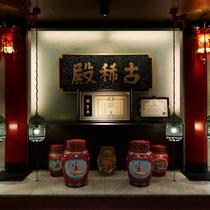 中国料理 古稀殿[中国料理]