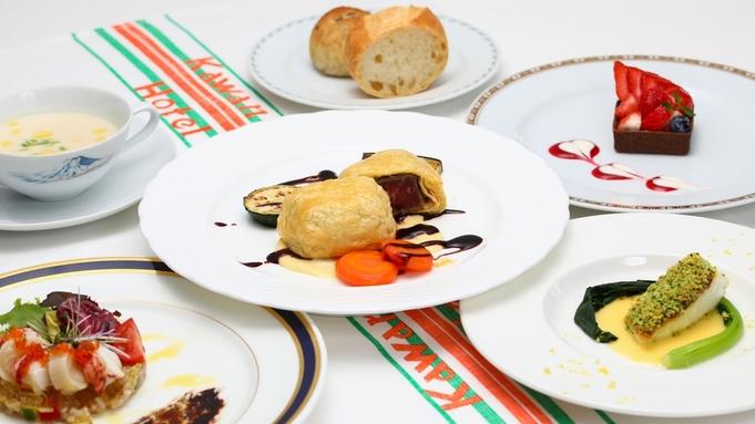 秋の味覚を楽しむ♪選べる和洋コース+ケーキセット付(夕朝食付き)