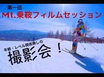 若旦那とスキー&撮影イベント
