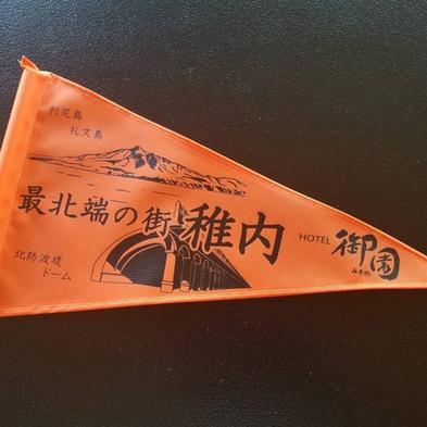 【北海道ツーリング応援】オリジナルペナントプレゼント!朝ごはん付き