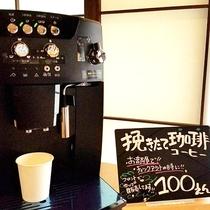 フロントには挽きたてのコーヒーがいつでも楽しめます♪