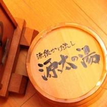 内湯_源太の湯(総檜造り)