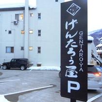 隣接駐車場。10台駐車可能です!
