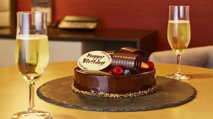 【大切な方との記念日やお祝いに】ANNIVERSARY PLAN〜シャンパン&ケーキ付〜