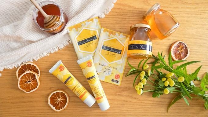 KUTE Honey Stay〜ハンドクリーム&入浴料付〜はちみつの甘い香りに癒されて