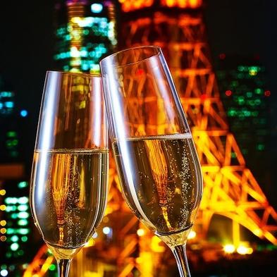 【記念日におすすめ】東京タワー側確約 シャンパンで乾杯!