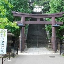 【周辺案内】愛宕神社(徒歩約8分)