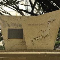 【周辺案内】丸山古墳頂上にある伊能忠敬測量偉功表の碑(徒歩約7分)