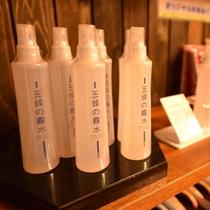 """*お土産処/オススメ!""""五條の霧水""""九州の自然が育んだ自然水を配合。保湿効果と安全性に優れた化粧水。"""