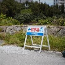 【ホテル◇駐車場】ホテル駐車場まで目印の看板がご案内いたします