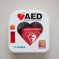 【アメニティー◇備品】AED(自動体外式除細動器)館内設置しております