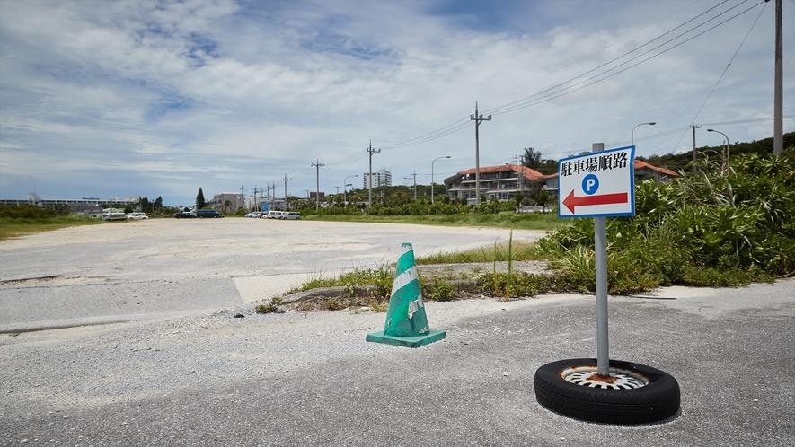 【ホテル◇駐車場】港内の安全確保の為、駐車場を指定していますので指定場所へ駐車をお願いします