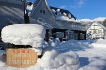 冬のシンフォニー
