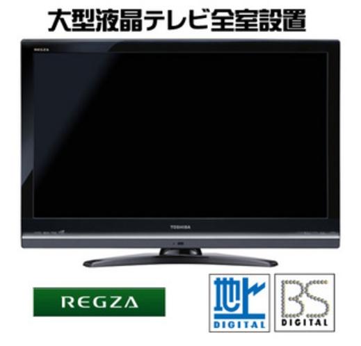 大型液晶テレビ(地上/BSデジタル対応)REGZA(レグザ)
