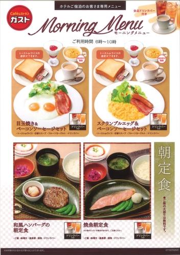 提携レストランにてご朝食(4種)をご用意