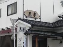 近くの熊本ラーメン店『黒亭ラーメン』