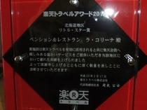 北海道地区リトル・スター賞の盾