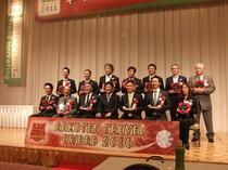 楽天トラベルアワード2010表彰式