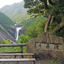 【千尋の滝】車で約34分。屋久島を代表する滝の一つ。マイナスイオンたっぷりで癒されます♪