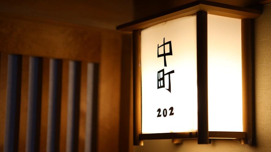 ◇10畳和室『中町』前室 おしゃべりも弾むソファのある前室