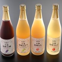 ◇地元産果実を使った100%ジュース