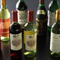 ◇県産ワイン 希少なワインもご用意しております
