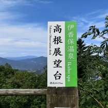 お車で約10分、眼下には伊香保温泉、晴れた日には浅間山、赤城さんなどきれいな山々の絶景が