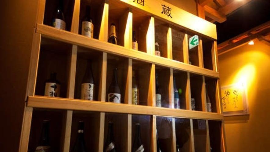 【お食事処】大分県産をはじめ、九州各地の特選焼酎がずらりとそろう食事処の「酒蔵」