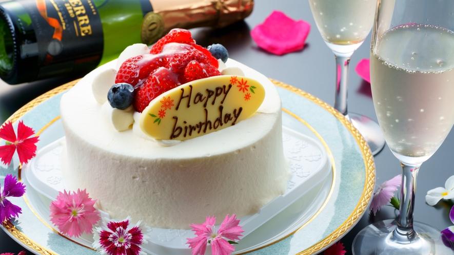 アニバーサリープラン特典■スパークリングワインのミニボトル■かわいい4号サイズのホールケーキ