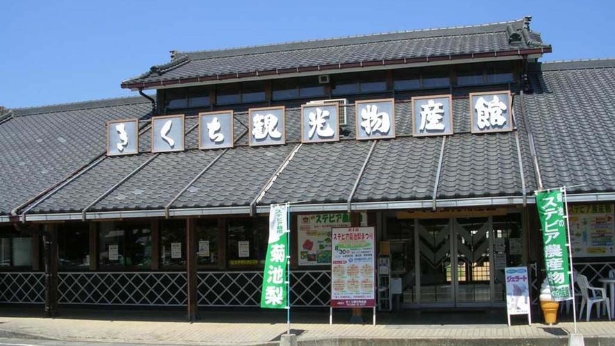きくち観光物産館