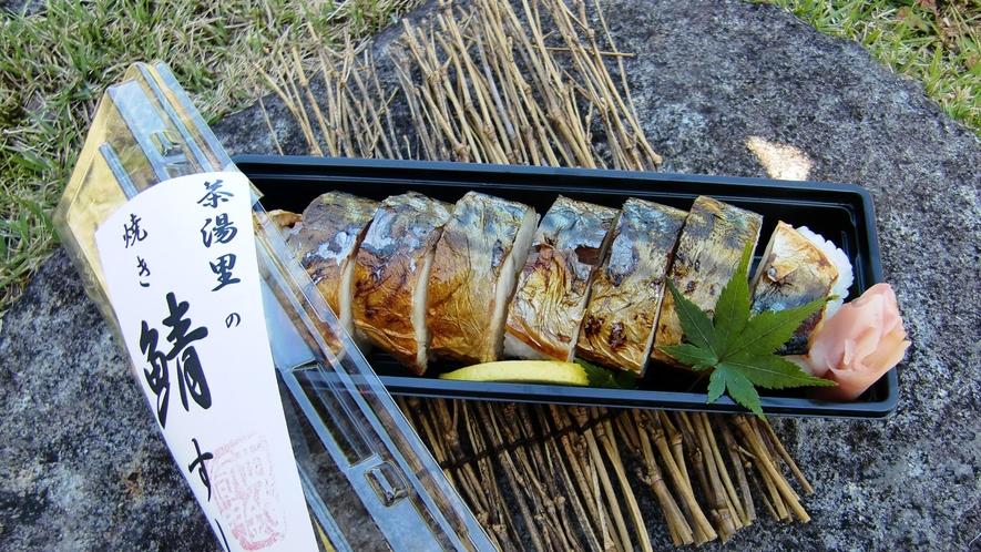 【お料理】焼き鯖寿司 料理長おすすめ