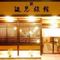 *外観/人気TV番組で、タモリさんにお食事をご提供した実績もある旅館です。